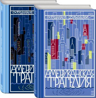 Драйзер Т. - Американская трагедия. Комплект из 2-х книг обложка книги