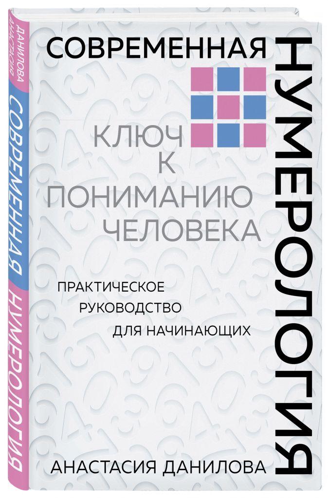 Современная нумерология Анастасия Данилова