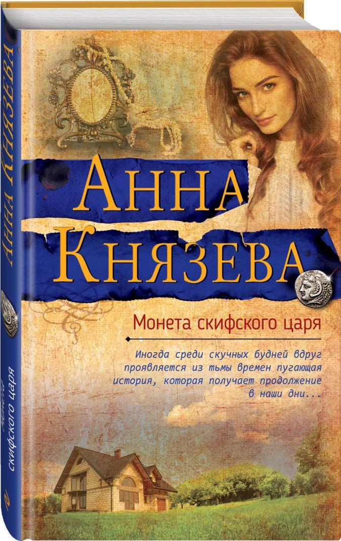 Монета скифского царя Анна Князева