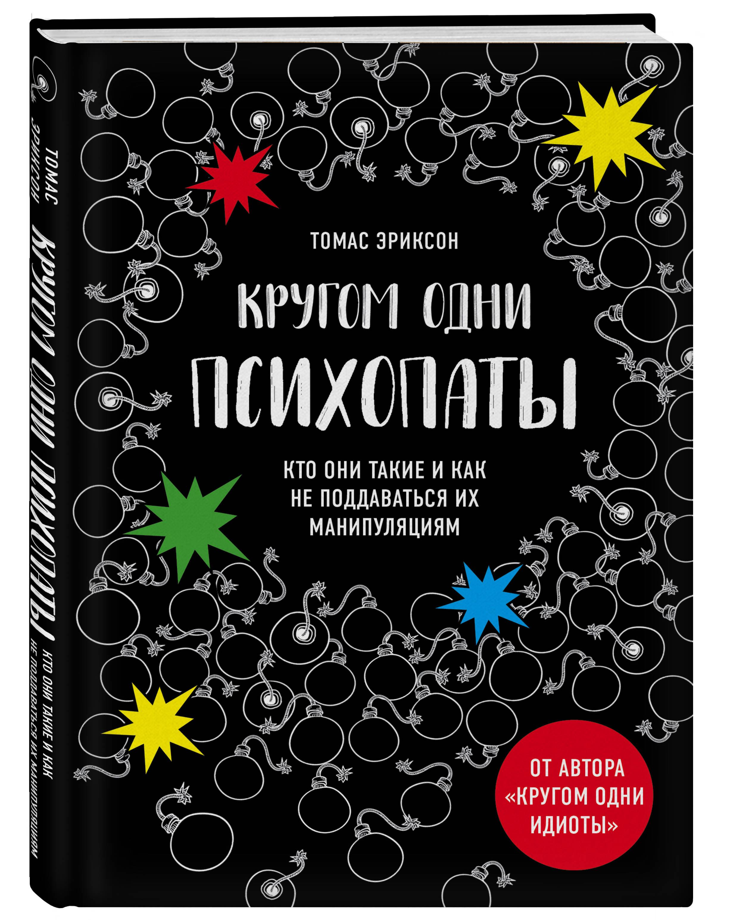 Томас Эриксон Кругом одни психопаты. Кто они такие и как не поддаваться на их манипуляции?