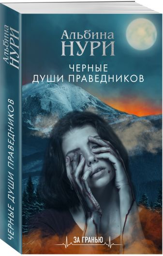 Альбина Нури - Черные души праведников обложка книги
