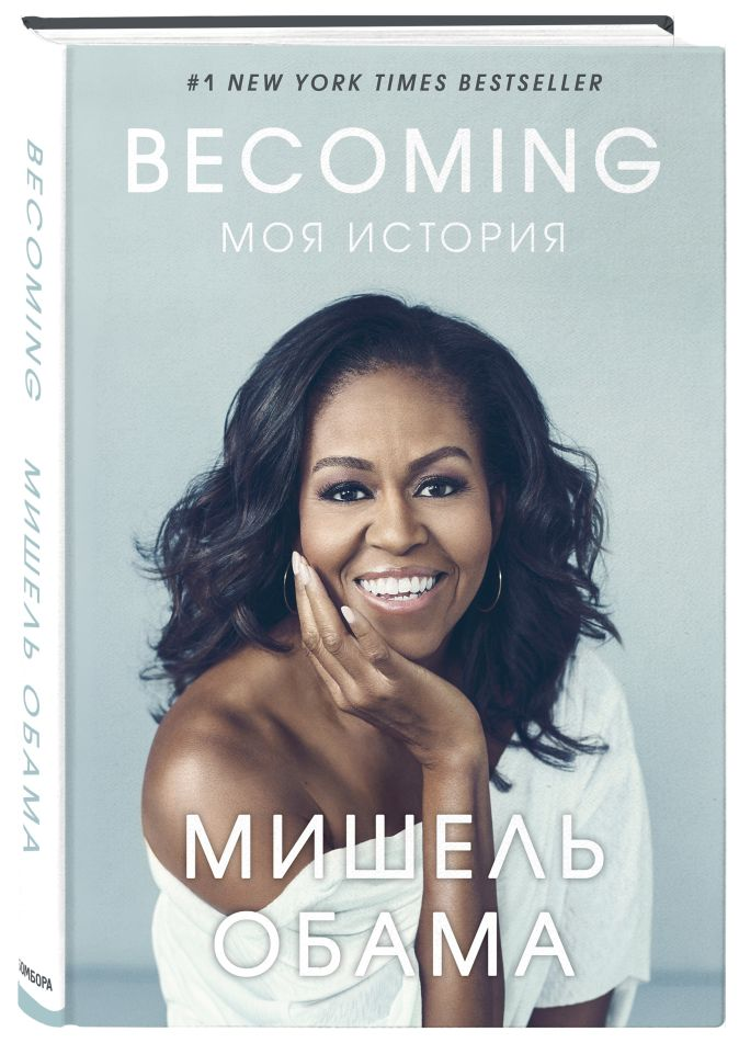 Мишель Обама - Becoming. Моя история обложка книги