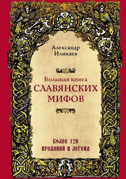 Большая книга славянских мифов - фото 1