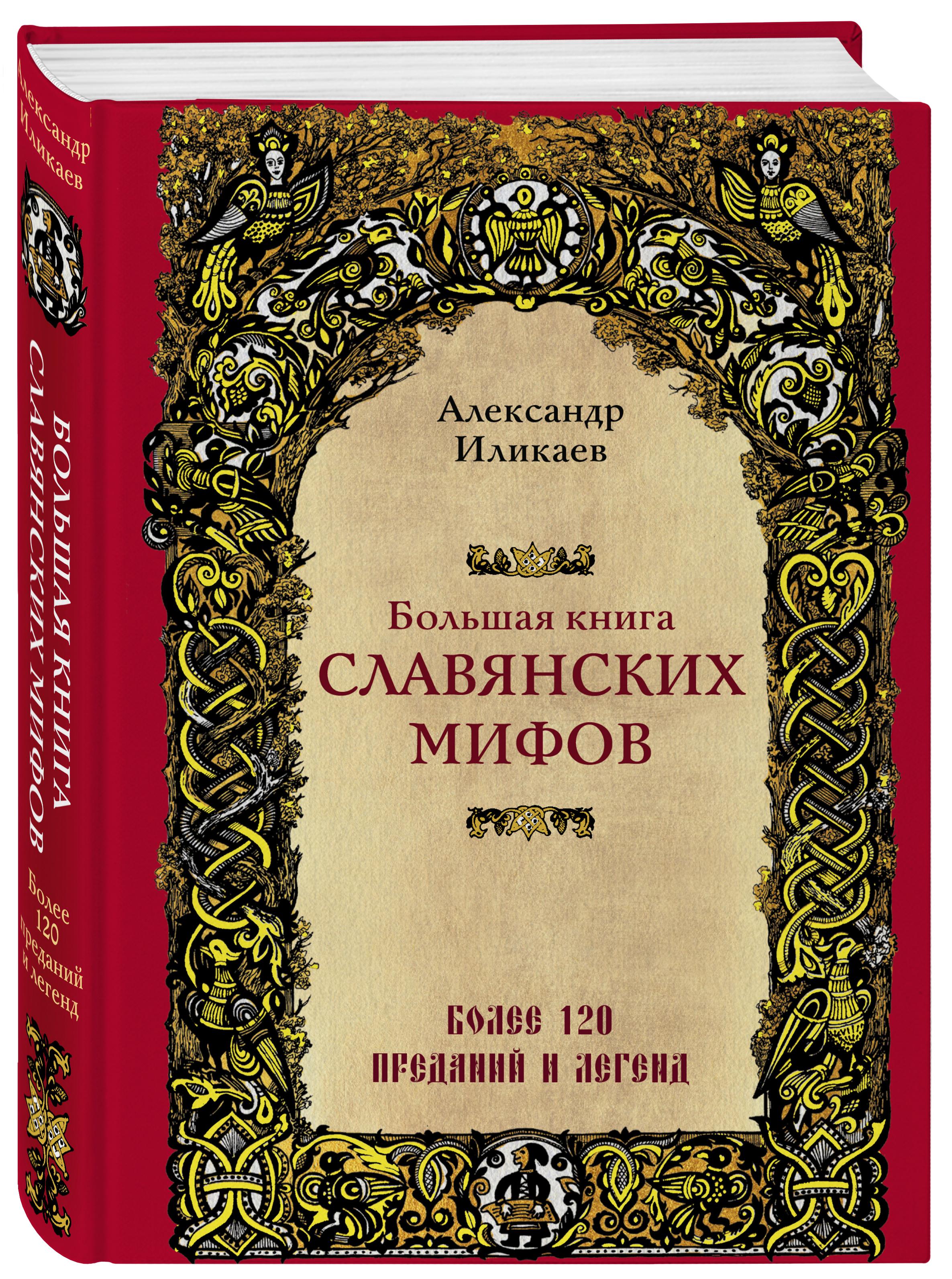 Большая книга славянских мифов ( Иликаев Александр Сергеевич  )