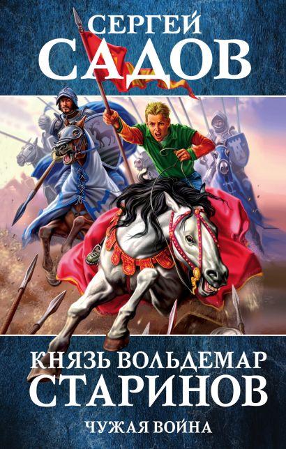 Князь Вольдемар Старинов. Книга вторая. Чужая война - фото 1