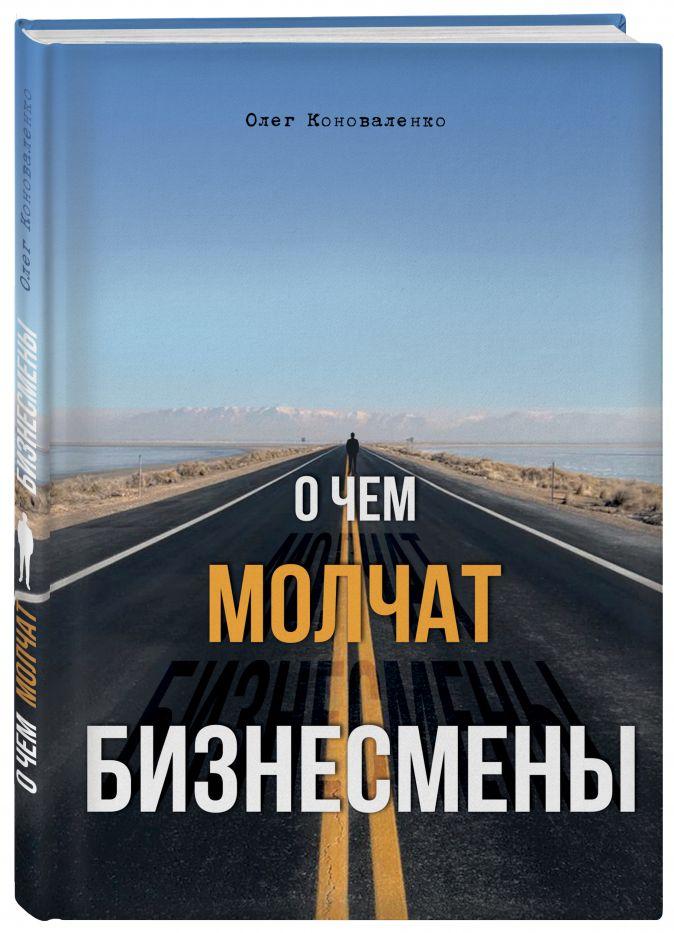 Олег Коноваленко - О чем молчат бизнесмены обложка книги