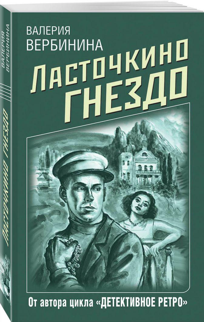 Валерия Вербинина - Ласточкино гнездо обложка книги