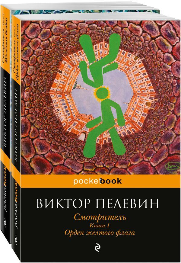 Пелевин В.О. Смотритель (комплект из 2-х книг)