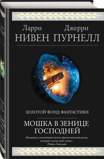 Ларри Нивен, Джерри Пурнелл - Мошка в зенице Господней обложка книги