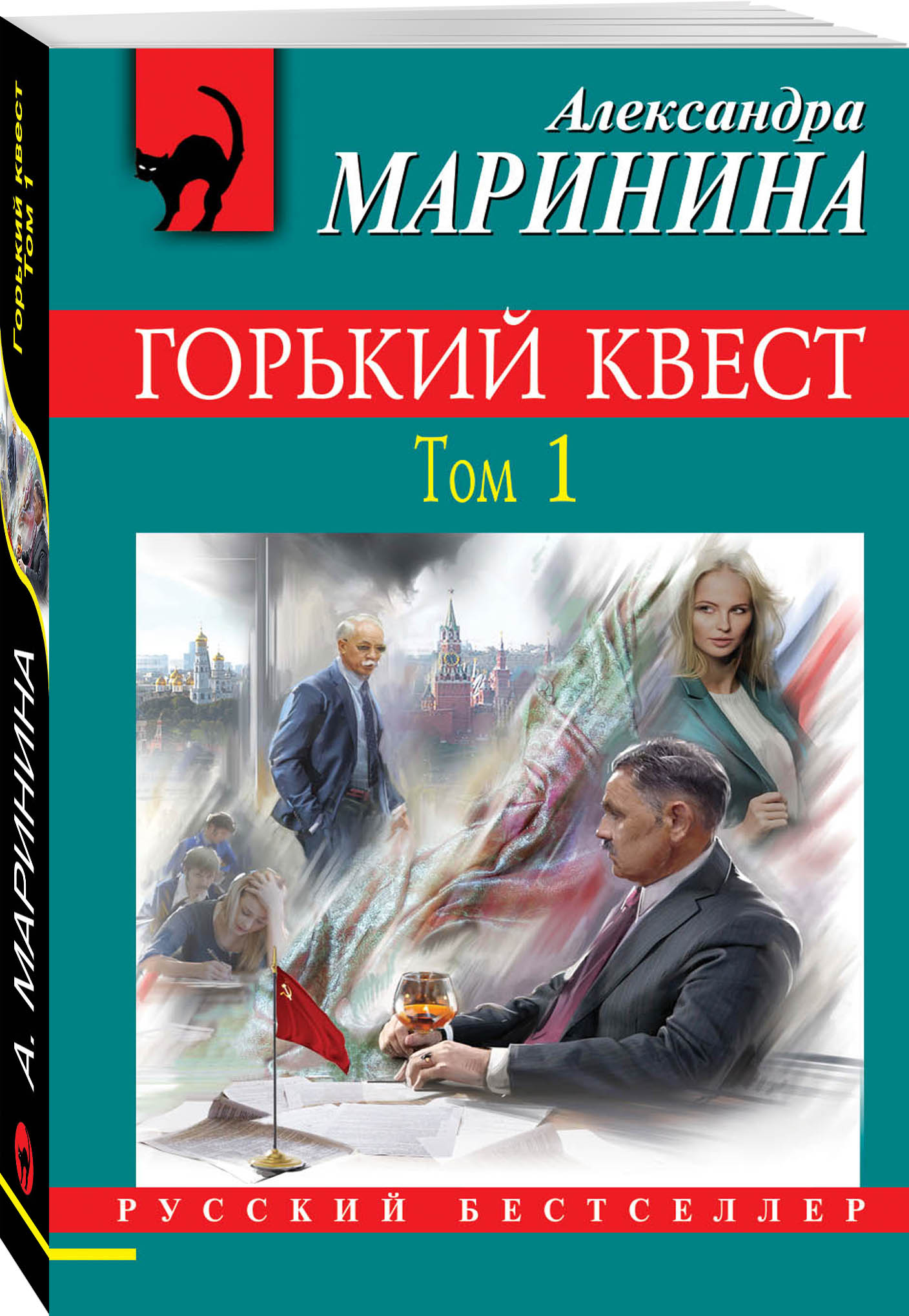 Александра Маринина Горький квест. Том 1
