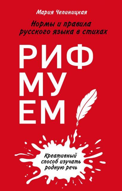 Рифмуем! Нормы и правила русского языка в стихах - фото 1