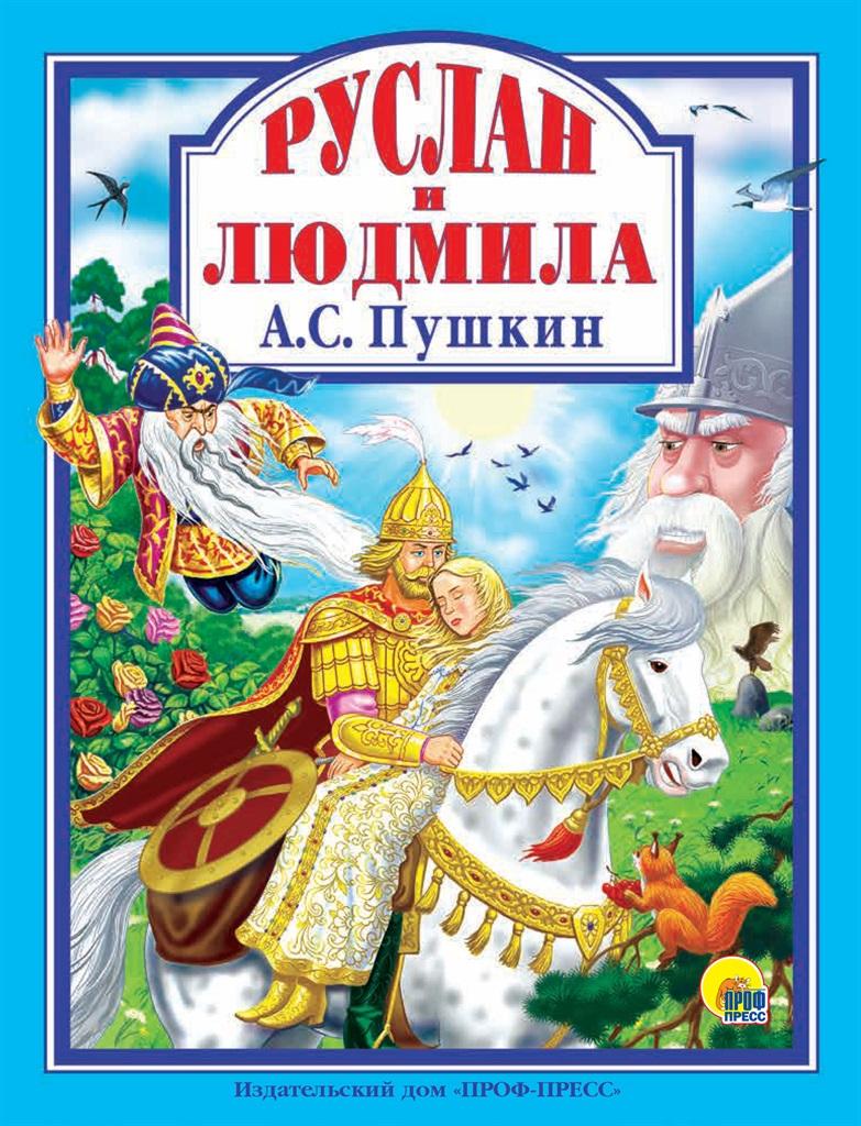 Пушкин Александр Сергеевич Л.С. А.С. ПУШКИН. РУСЛАН И ЛЮДМИЛА