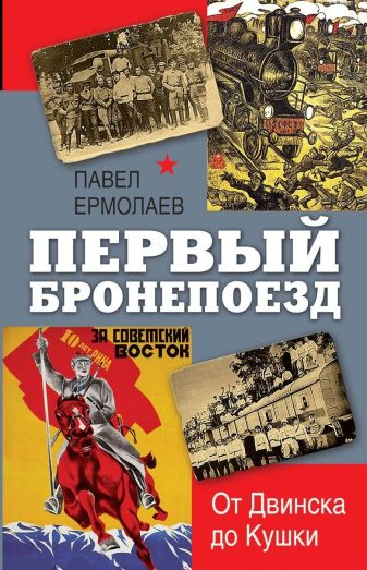Ермолаев П. - Первый бронепоезд. От двинска до Кушки обложка книги