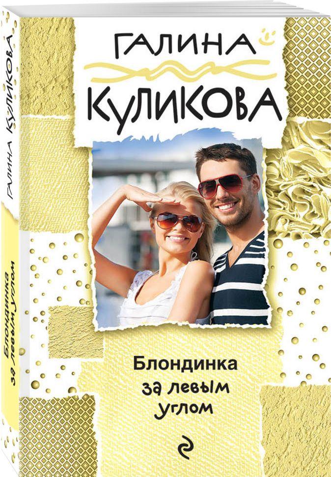 Галина Куликова - Блондинка за левым углом обложка книги