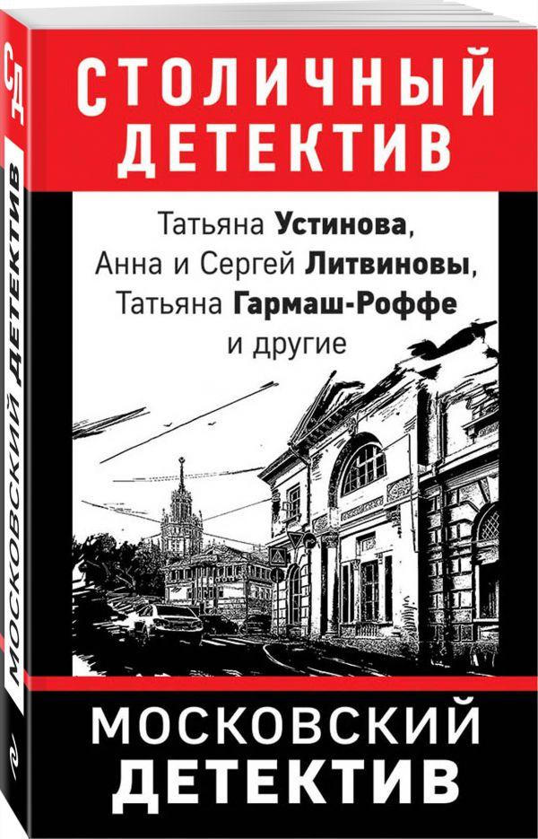 Устинова Татьяна Витальевна Московский детектив