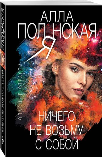 Алла Полянская - Ничего не возьму с собой обложка книги