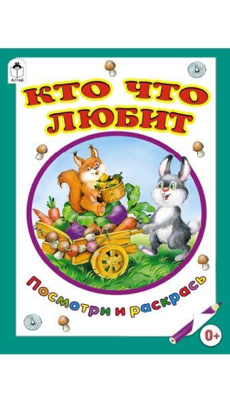 Коваль Т. - Кто что любит (посмотри и раскрась) обложка книги