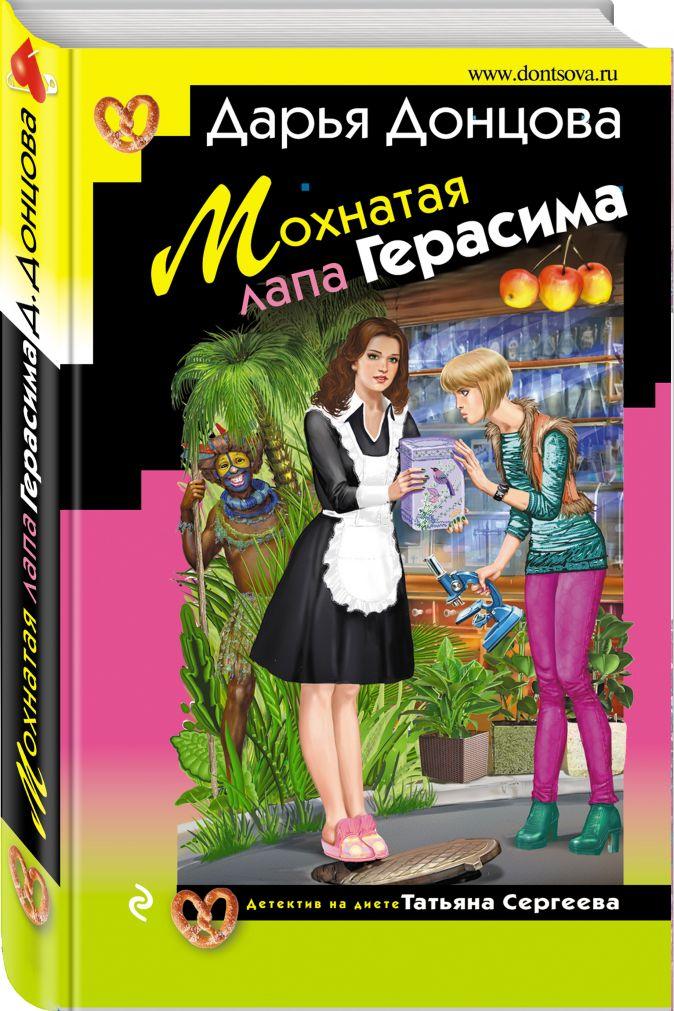 Мохнатая лапа Герасима Дарья Донцова