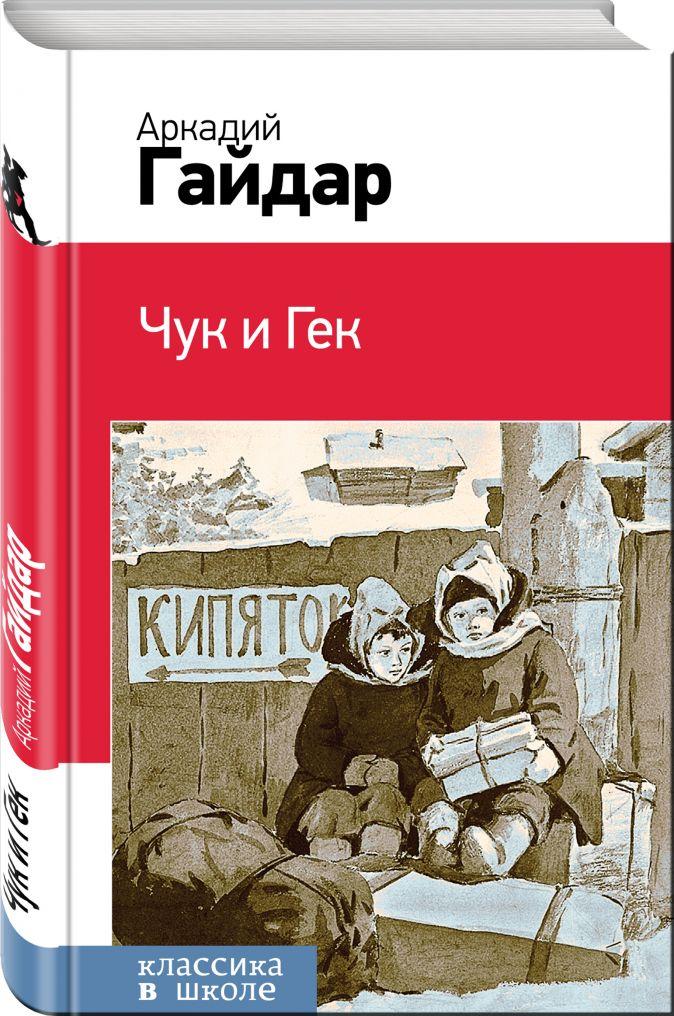 Аркадий Гайдар - Чук и Гек обложка книги