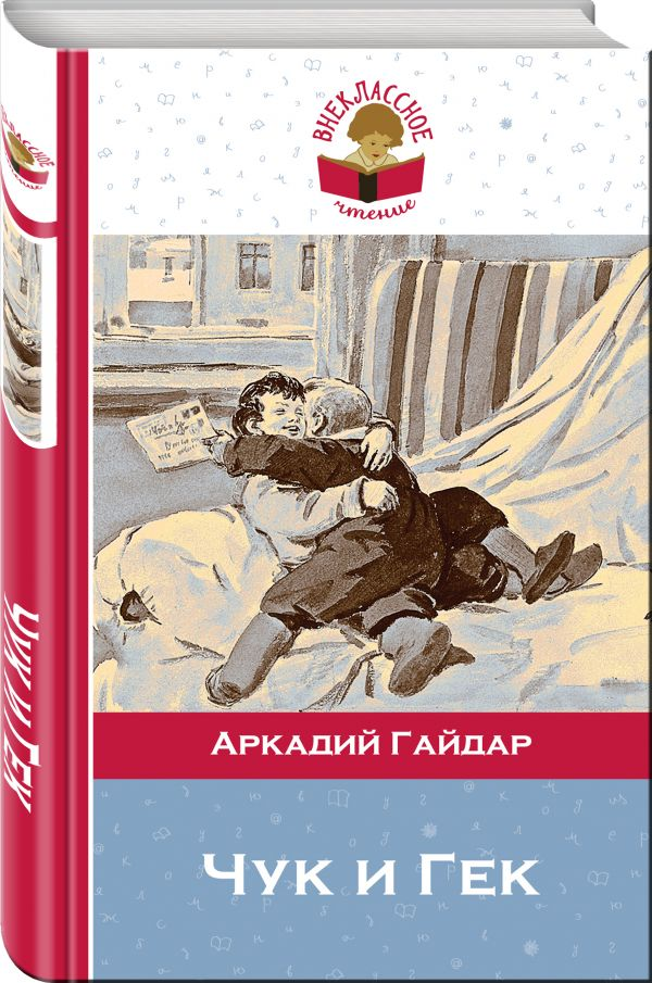 Гайдар Аркадий Петрович Чук и Гек аркадий гайдар чук и гек сборник
