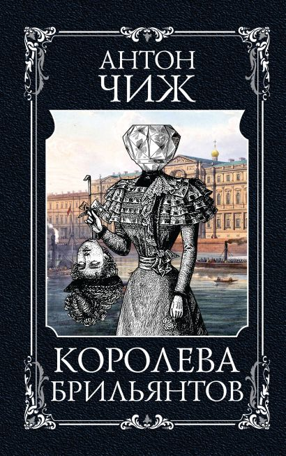 Королева брильянтов - фото 1