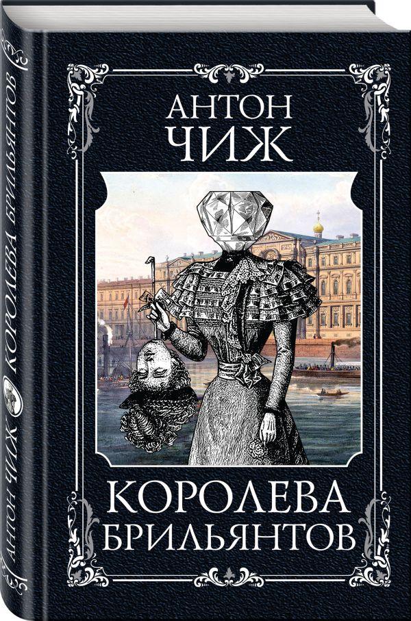Чиж Антон Королева брильянтов