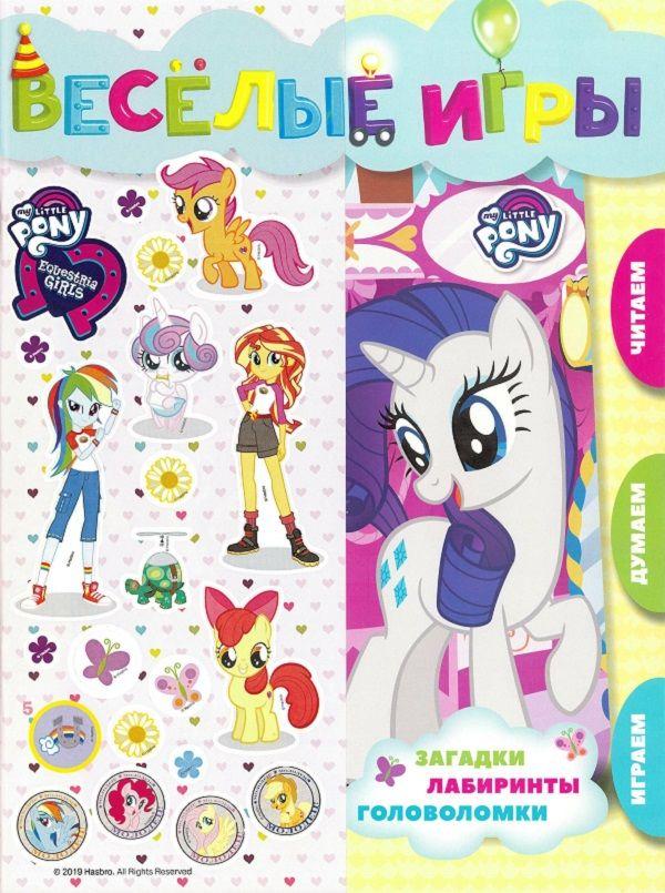 цена Мой маленький пони и Девочки из Эквестрии. Веселые игры. Развивающая книга. онлайн в 2017 году