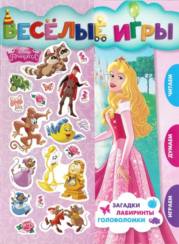 Принцесса Disney. Веселые игры. Развивающая книга. платье мулан disney m