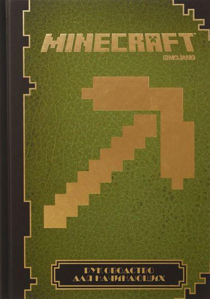 Minecraft.Руководство для начинающих. - фото 1