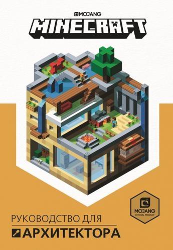 о брайен с minecraft продвинутое руководство Minecraft. Руководство для архитектора.