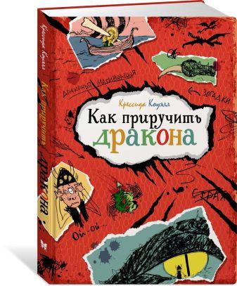 Коуэлл К. - Как приручить дракона обложка книги