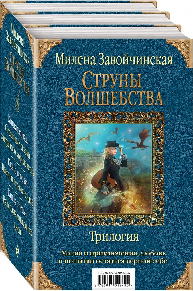 Милена Завойчинская - Струны волшебства. Трилогия обложка книги