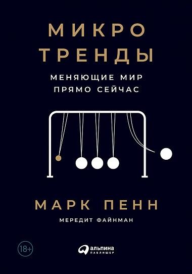 Микротренды, меняющие  мир прямо сейчас ( Финман М.,Пенн М.,Пенн М.,Файнман М.  )