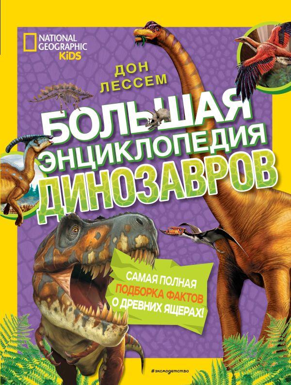 Большая энциклопедия динозавров ( Лессем Дон  )