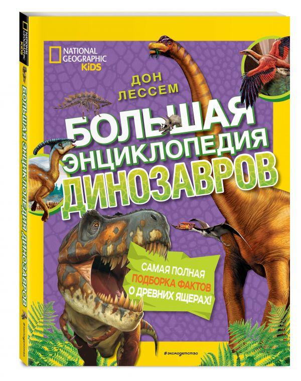 Большая энциклопедия динозавров фото