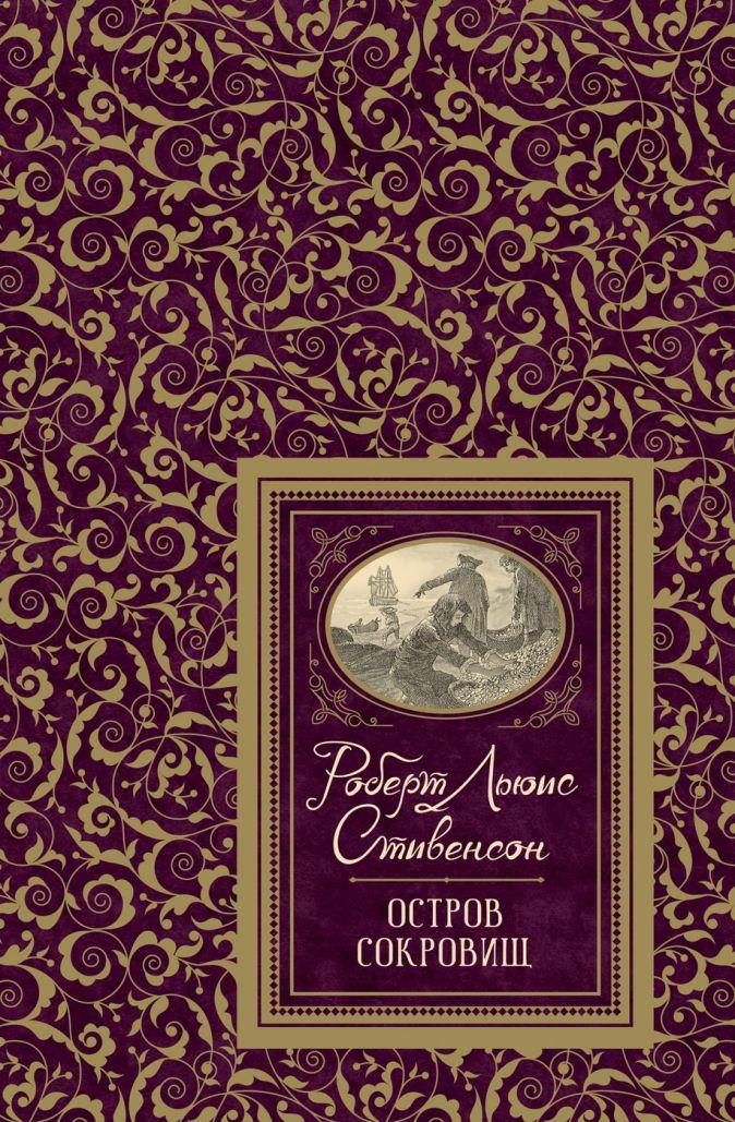 Стивенсон Р.-Л. - Остров сокровищ обложка книги