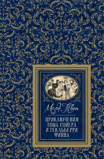 Твен М. - Приключения Тома Сойера и Гекльберри Финна обложка книги