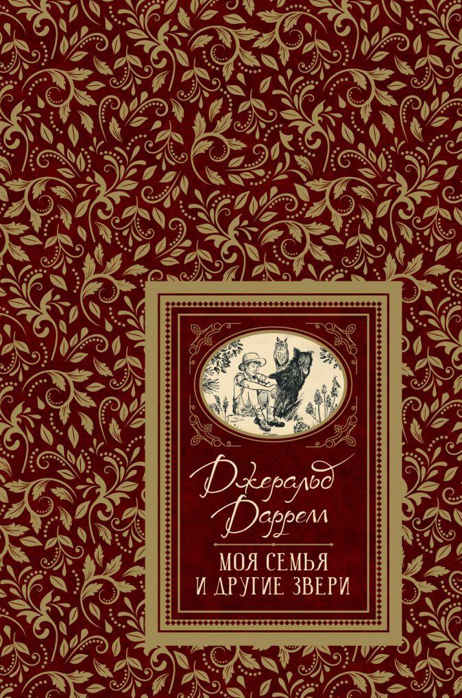 Даррелл Дж. - Моя семья и другие звери обложка книги