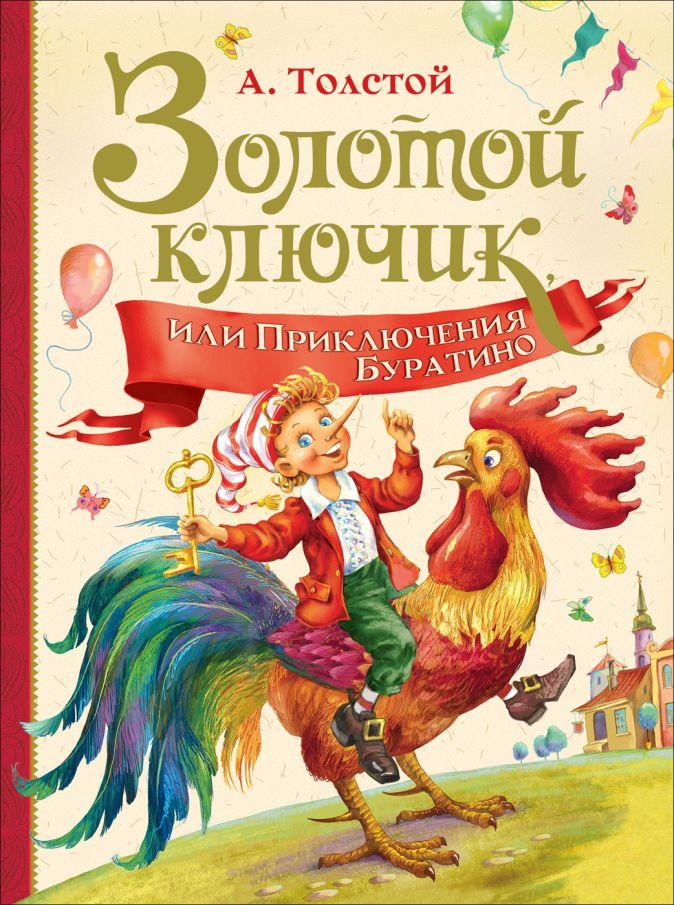 Золотой ключик, или Приключение Буратино Толстой А.Н.