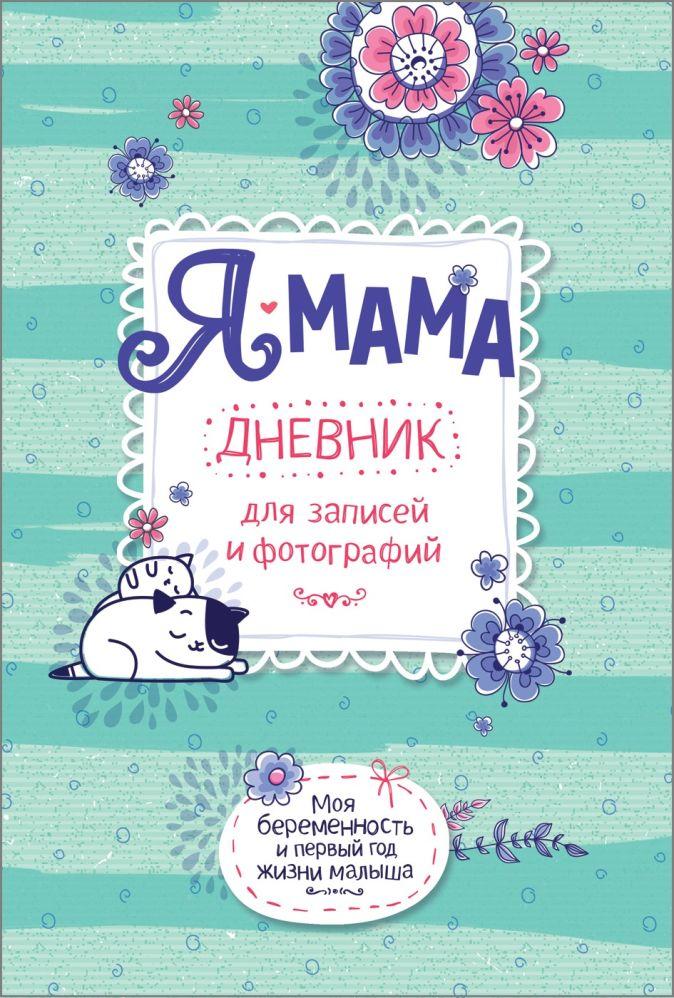 Котятова Н. И. - Я - мама. Дневник для записей и фотографий обложка книги
