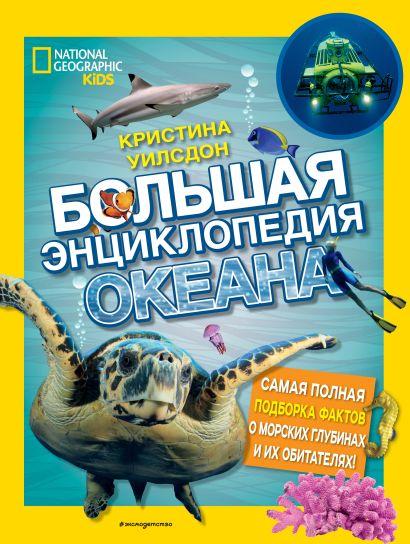 Большая энциклопедия океана - фото 1