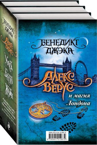 Бенедикт Джэка - Алекс Верус и магия Лондона обложка книги