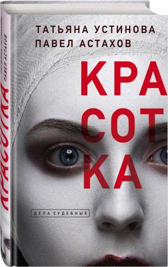 Татьяна Устинова, Павел Астахов - Красотка обложка книги