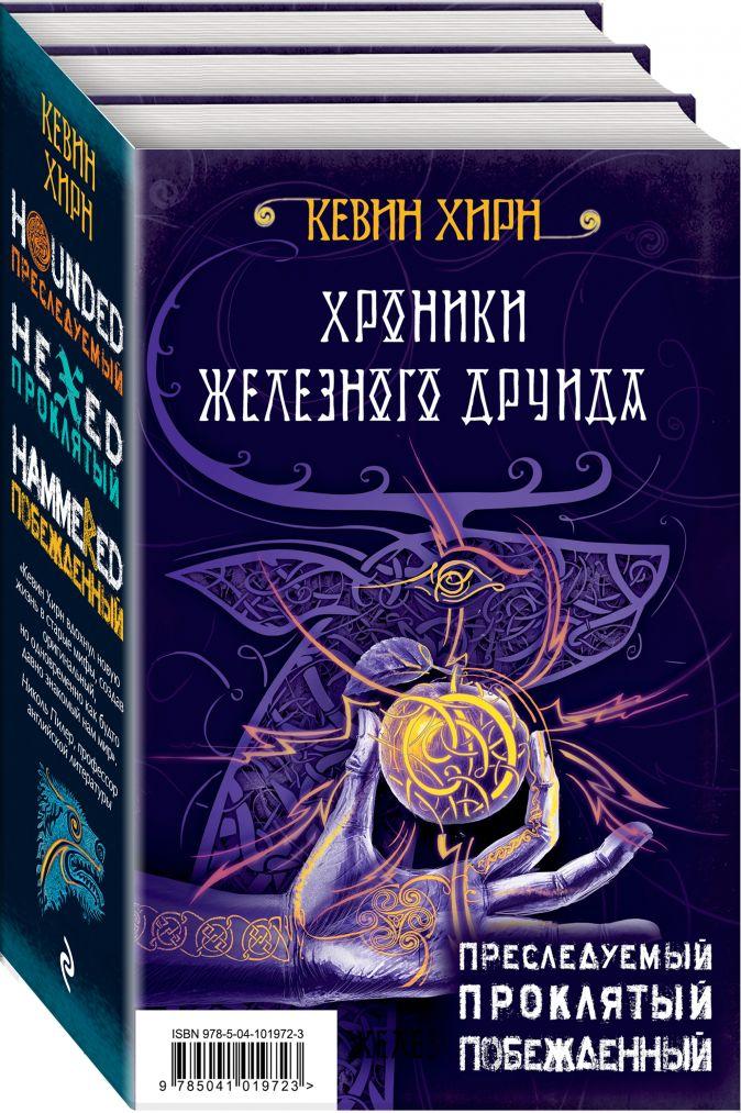 Кевин Хирн - Хроники Железного Друида обложка книги