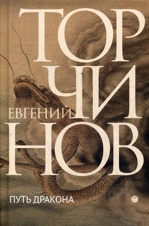 Путь дракона Торчинов Е.