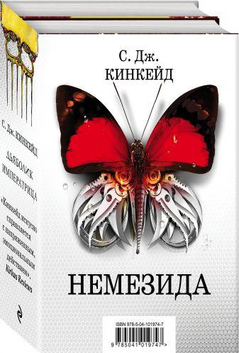 С. Дж. Кинкейд - Немезида обложка книги