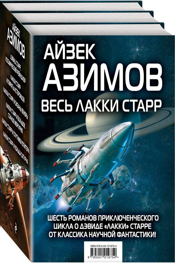 Айзек Азимов - Весь Лакки Старр обложка книги