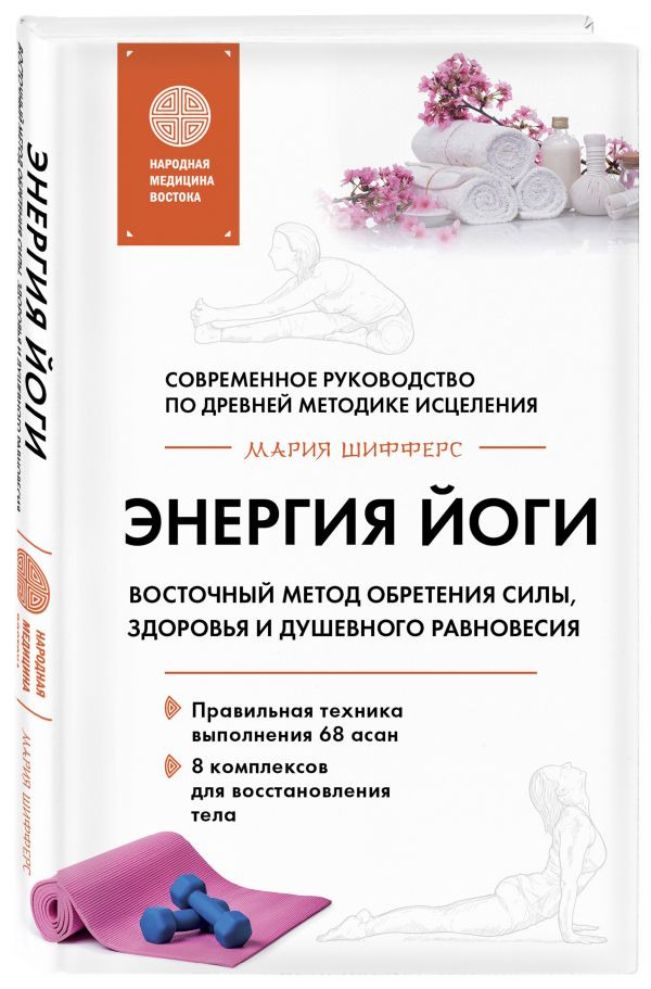 Шифферс Мария Евгеньевна Энергия йоги. Восточный метод обретения силы, здоровья и душевного равновесия