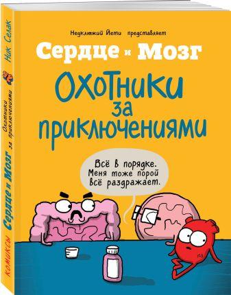 Селак Ник - Сердце и мозг. Охотники за приключениями (комиксы) обложка книги