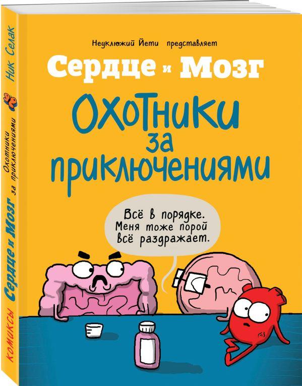 Селак Ник Сердце и мозг. Охотники за приключениями (комиксы)